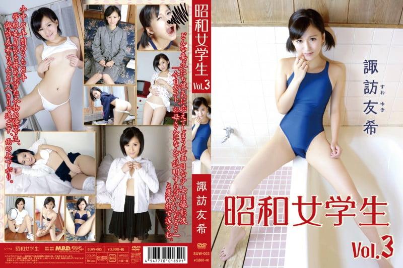 諏訪友希 昭和女学生 vol.3