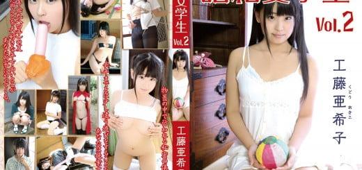 工藤亜希子 昭和女学生 vol.2