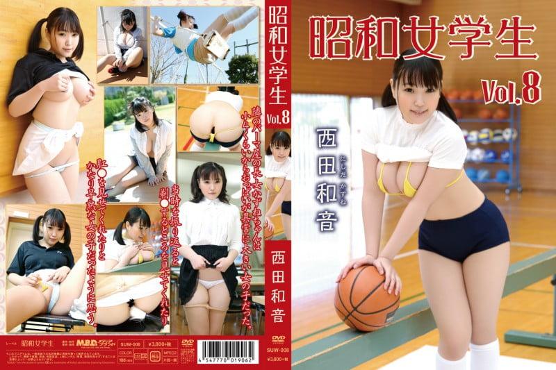 西田和音 昭和女学生 vol.8