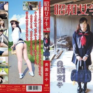 美園京子 昭和女学生 vol.10