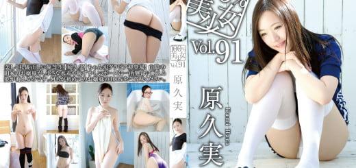 原久実 100%美少女vol.91