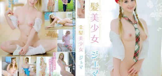 ジェマ| 金髪美少女 ジェマ