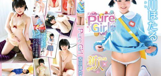古川ほたる / Pure Girl