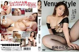 篠崎かんな / Venus - Style