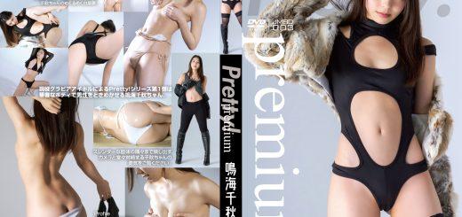 鳴海千秋  /  Pretty!premium