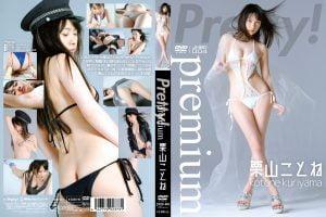 栗山ことね /Pretty!Premium