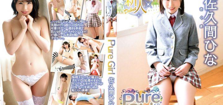 佐久間ひな / Pure Girl